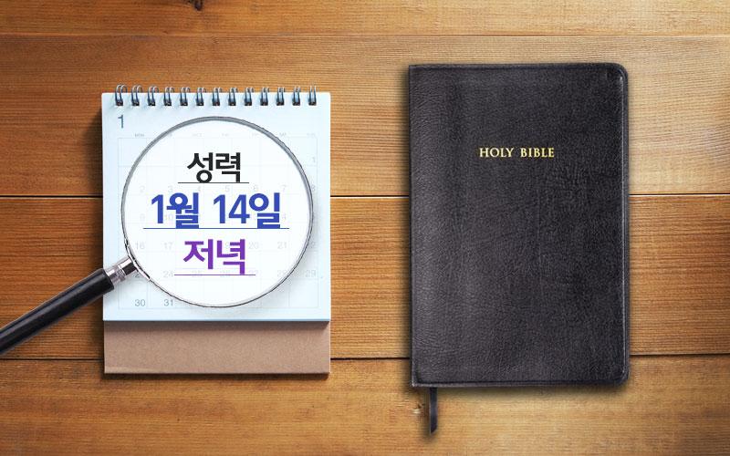 유월절 날짜, 성경에는 언제라고 알려주고 있을까?